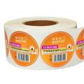 Étiquettes autocollantes en papier / PVC / vinyle / plastique de haute qualité