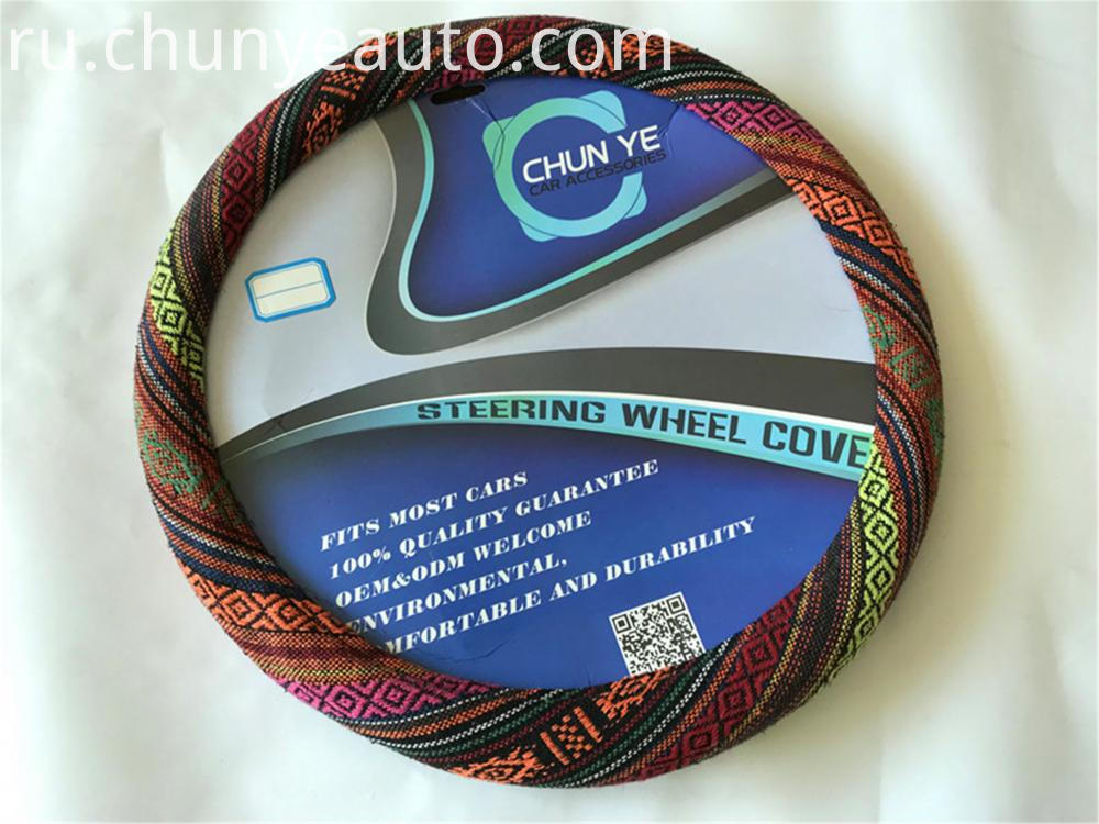 summer auto steering wheel cover
