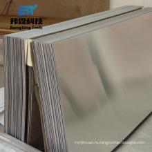 Цена алюминия 6061 T6 зеркало лист светоотражающие дымоход пластина из алюминиевого сплава 1006