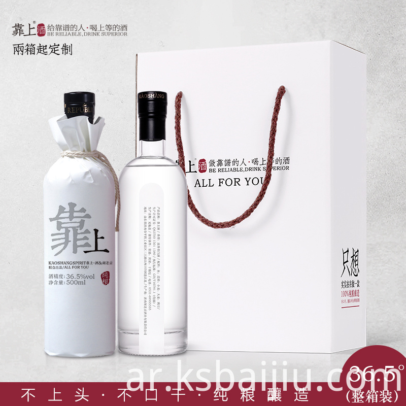 Kao Shang 36.5 degrees low-alcohol Chinese Baijiu