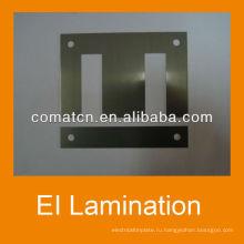 EI ламинирования для трансформаторов