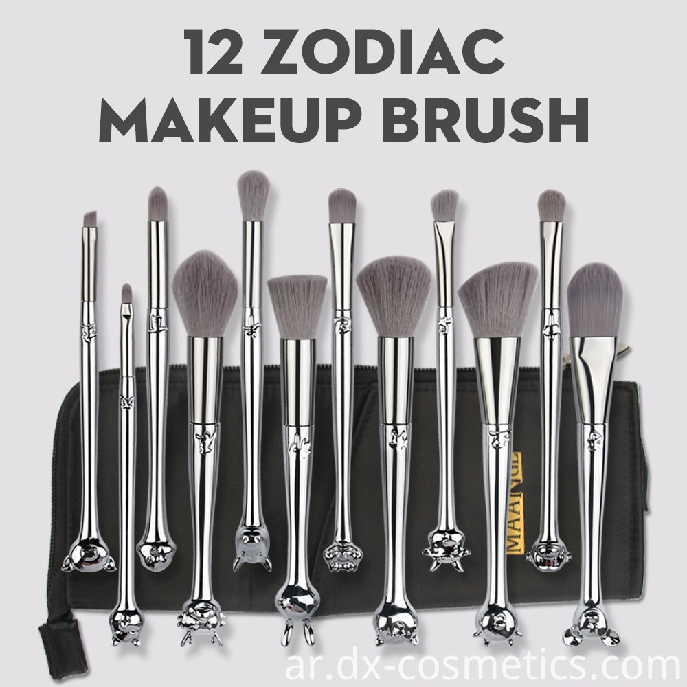 12 Zodiac Makeup Bursh set Metal Handle 1