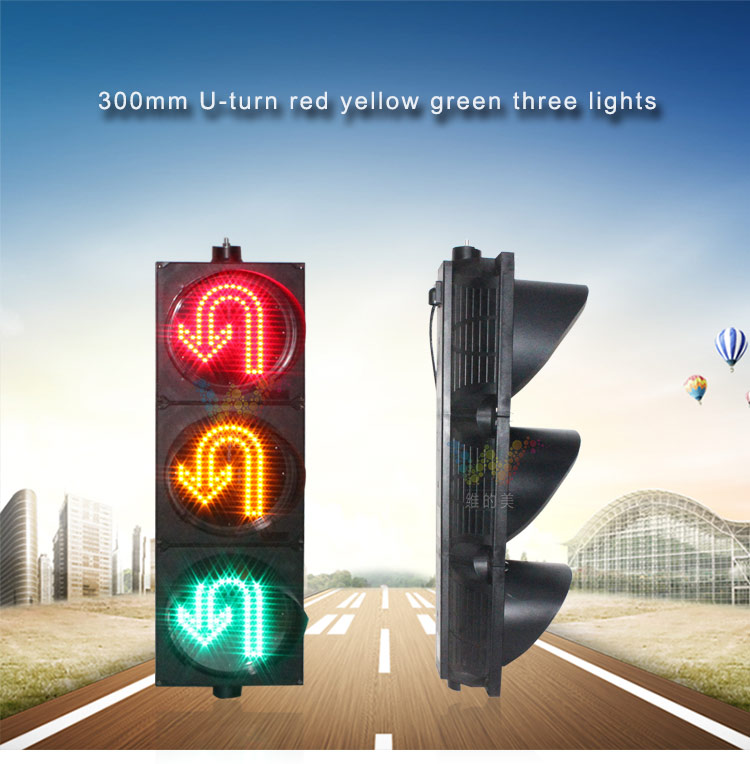 300mm traffic light