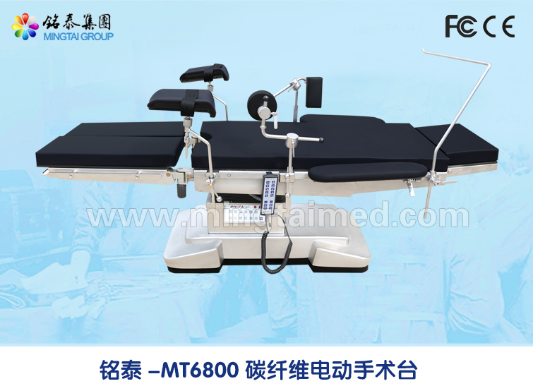 Mingtai operating table
