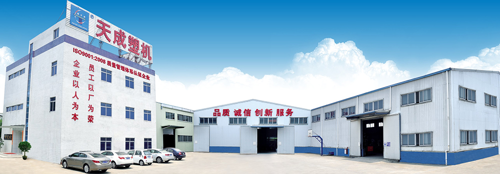 Dongguan Tiancheng Machinery Co.,Ltd.
