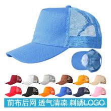 Sport personnalisé / mode / loisirs / promotionnel / tricoté / coton / casquette de baseball