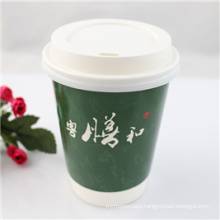 Hot Sale 8 Oz New Design Coffee Disposable Paper Cups
