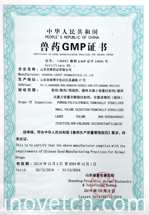 Veterinary Drugs Gmp