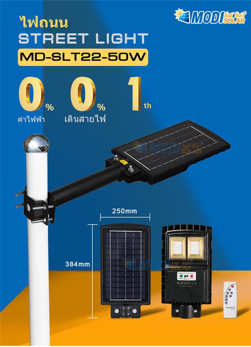 Led solar street light with solar panel