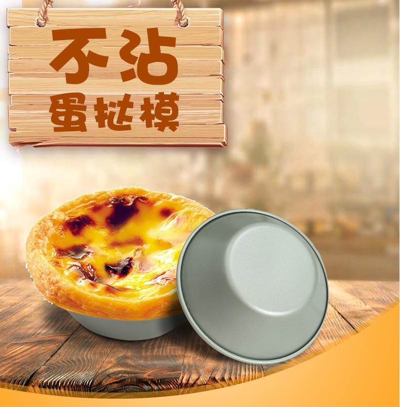 aluminum alloy egg tart pan01