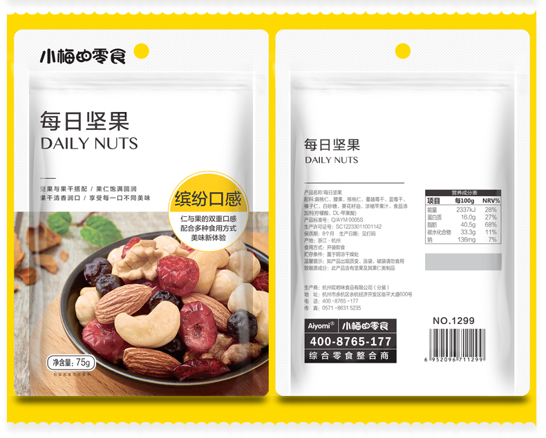 Dried Nuts Food