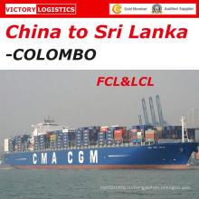 Морские перевозки lcl из Китая в Коломбо (ССК)