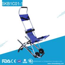 SKB1C01-1 алюминиевый сплав скорой помощи носилки вниз стул
