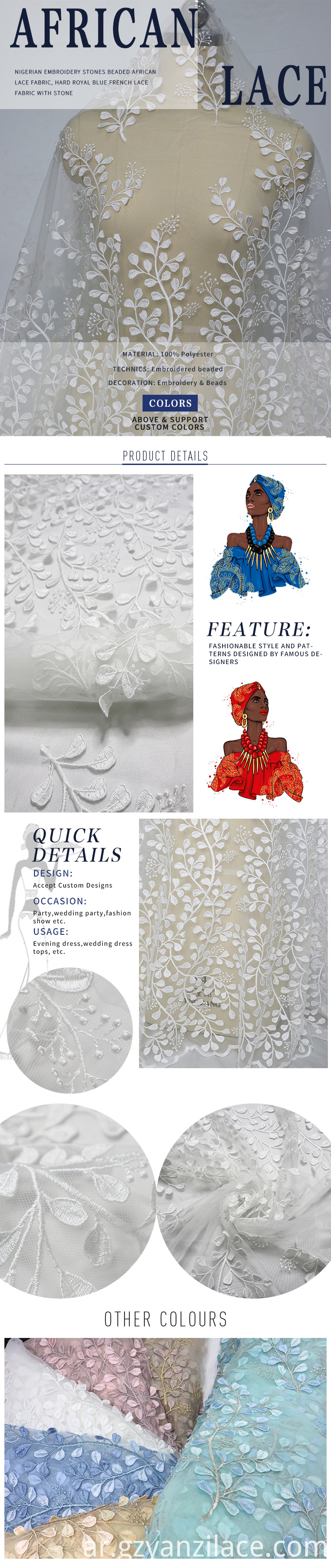 Off White African Ankara Lace Fabric Tulle