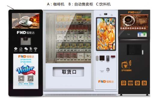 commercial vending machine