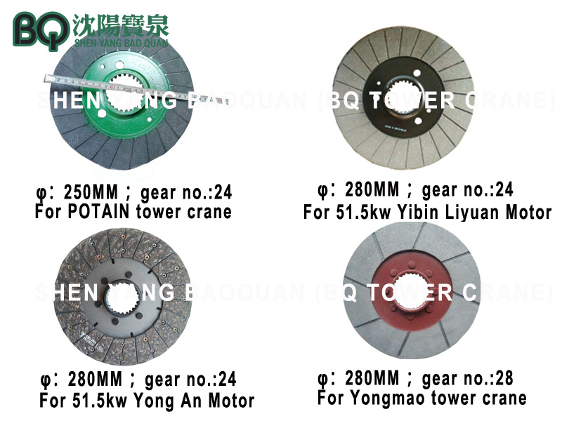 tower crane motor brake disc