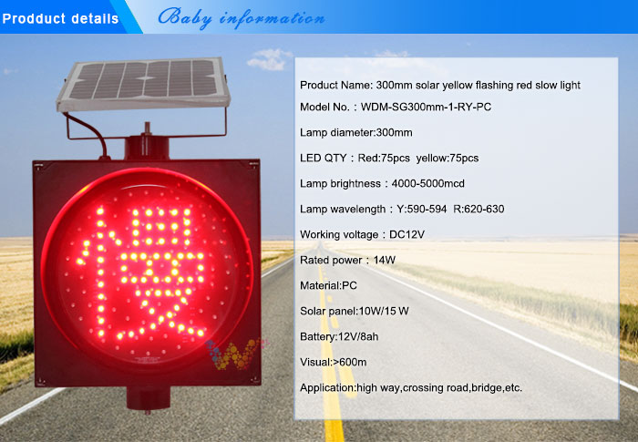 300mm solar yellow flashing red slow light-1