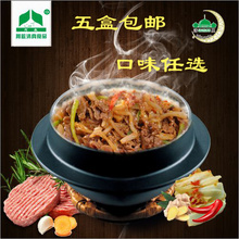 Crescent Food Beef Arice
