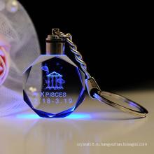 Светодиодные 3D лазерной гравировкой Кристалл стеклянный ключ цепь для подарок