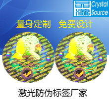 Hologram Garansi 3D Security Label Sticker