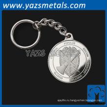 подгоняйте металл keychain, изготовленный на заказ высокого качества серебряный цвет брелки