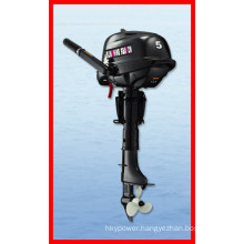 Boat Engine/ Sail Outboard Motor/ 4-Stroke Outboard Boat Motor (F5BML)
