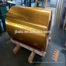Китай фантастический цвет с покрытием/окрашенный цена алюминиевой катушки