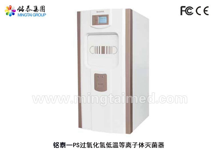 Mingtai Ps Hydrogen Peroxide Low Temperature Plasma Sterilizer