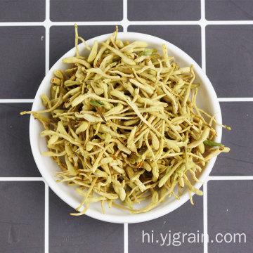थोक कृषि उत्पाद हनीसकल हर्बल चाय