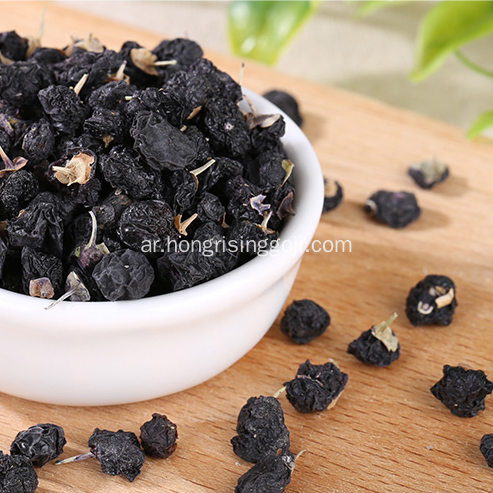 Wild Black Wolfberry غوجي بيري