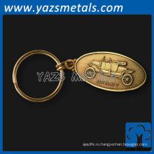 Кастинг античные keychains автомобиля