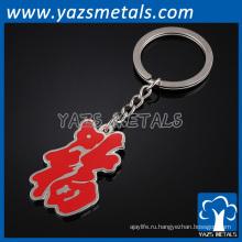 изготовленный на заказ металл keychain для нового выдвиженческого подарка