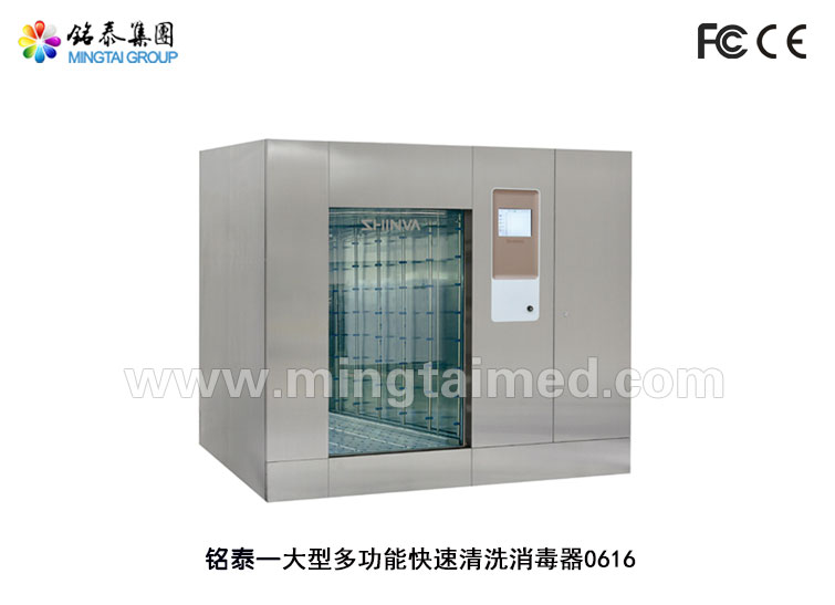 Mingtai Large Multifunction Rapid Washer