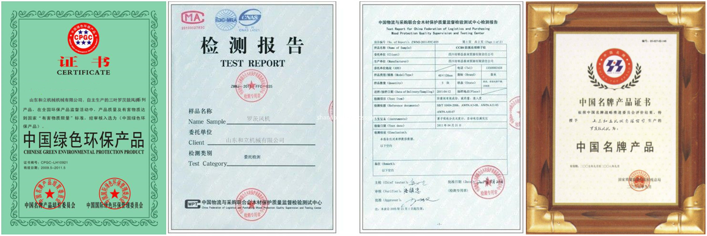 Roots Blower Certificate