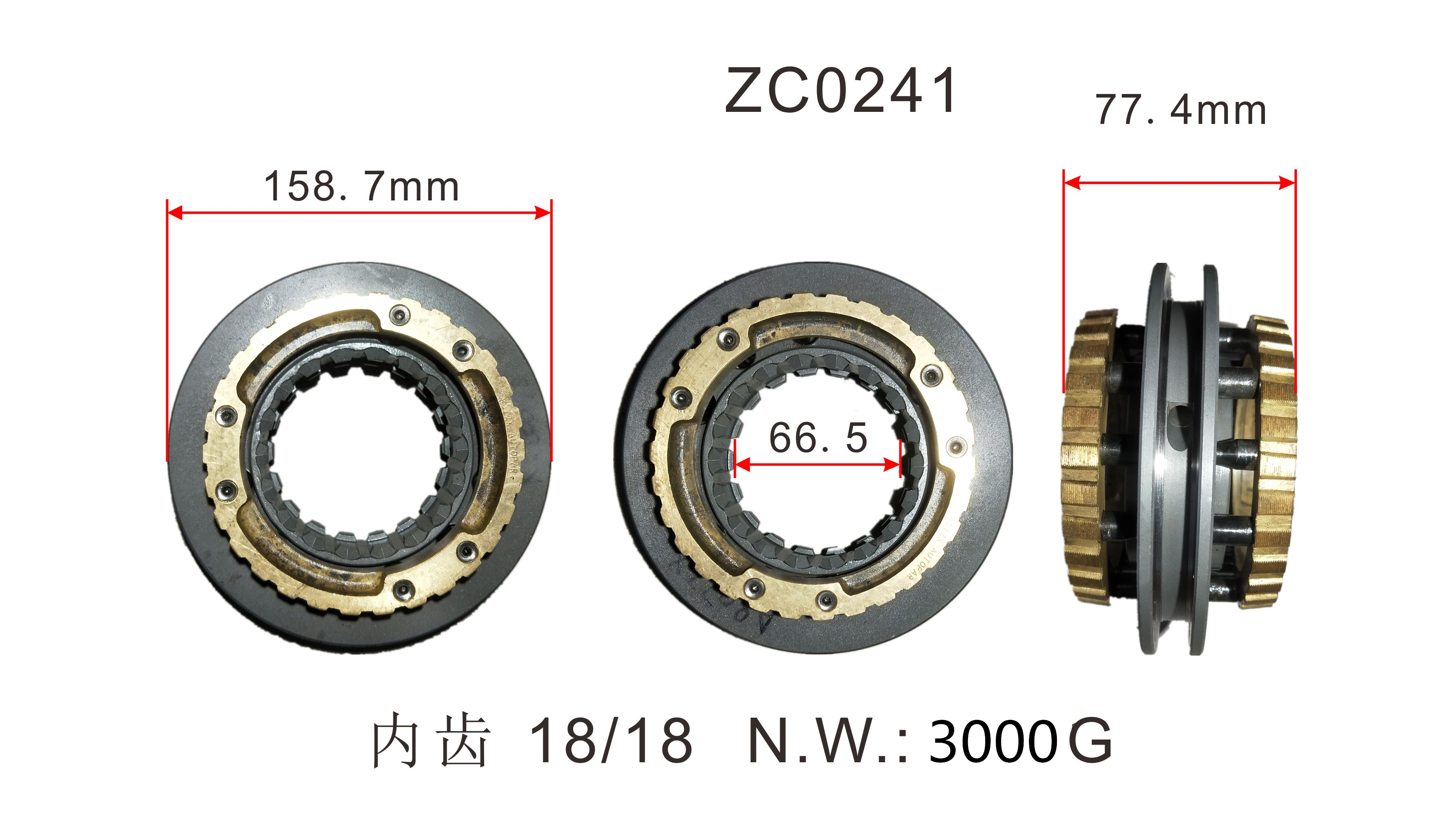 synchronizer gear set