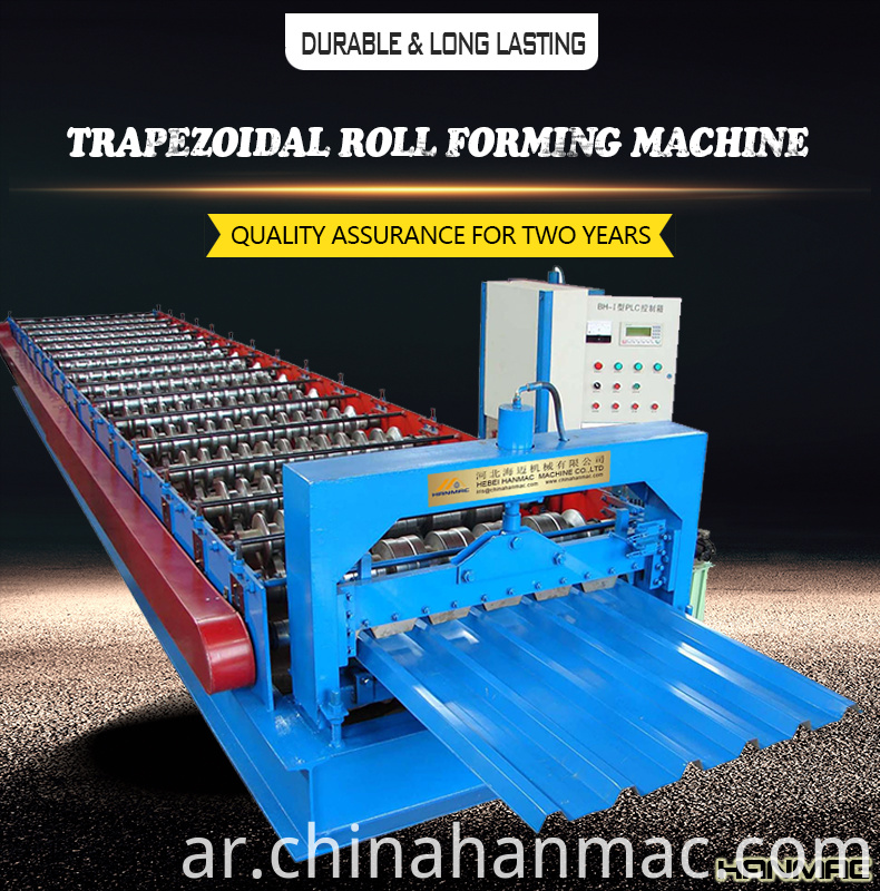 Trapezoidal-Sheet-Roll-Forming-Machine-