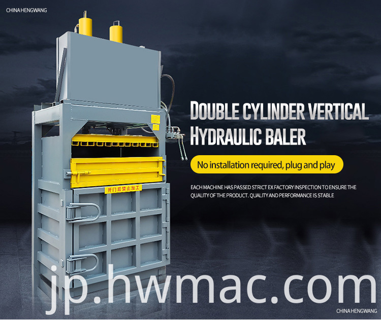 Double Cylinder Vertical Hydraulic Baler01