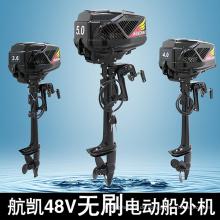 Neue bürstenlose 48V 1000W elektrische Außenborder Bootsmotor 4.0HP
