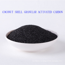 Высокое качество скорлупы кокосового ореха гранулированный активированный активированный уголь для химической промышленности