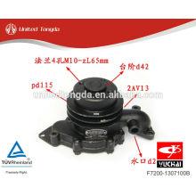 F7200-1307100B Оригинальный Yuchai Engine YC4F водяной насос