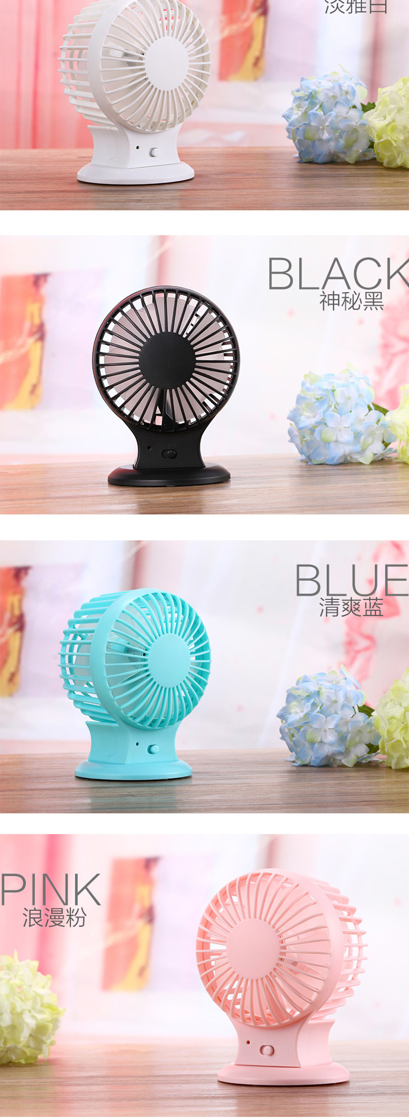 mini desk fan (1)
