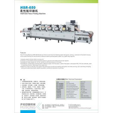 Тип блока высокоскоростная печатная машина flexo