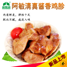 Maotai Flavour Chicken Gizzard