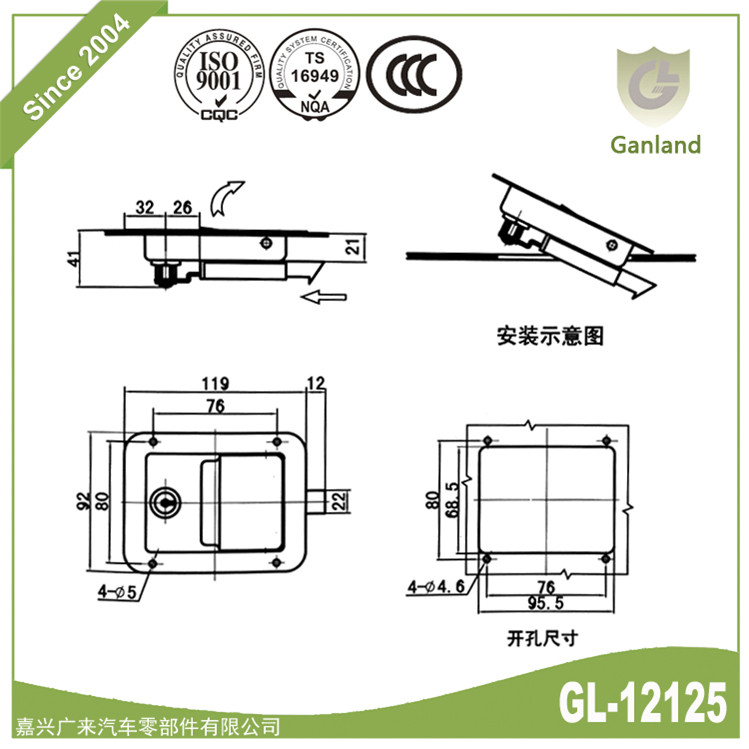Alloy Cover Single Point Latch