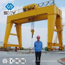 150Ton 200T chantier naval double poutre portique