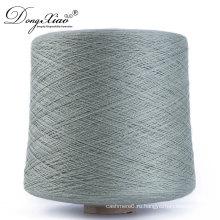 Бесплатный образец Китай поставщик обеспечивает экологичный Nm26/2 Оптовая 100% шерстяной пряжи Вязание пряжа