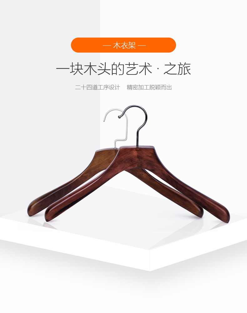 1_02 men's suit hanger wood