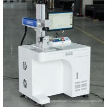 Машина для маркировки волоконным лазером Raycus Source