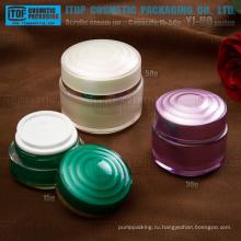 Специальный дизайн 30g 15g 50 г YJ-HQ серии раунд пустой Акриловый крем банки для косметики