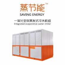600kw Industrial Evaporating Cooled Energy-Saving Water Chiller Refrigeration Machine